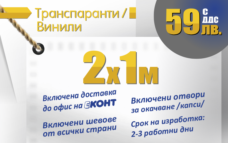 Транспаранти от промазан винил, банери - промоции 2x1 м. за 59 лв., включва дизайн, шевове за здравина от всички страни, отвори за окачване, доставка до офис на Еконт