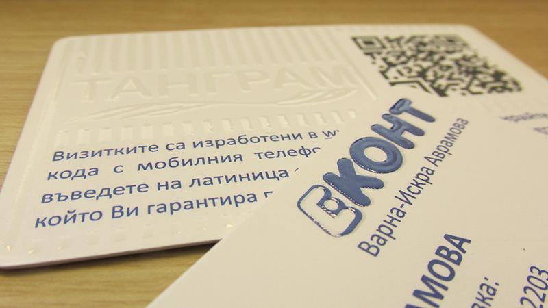 цени за рекламни агенции, дизайнери на свободна практика, печатници, фотографи за супер визитки със специални ефекти