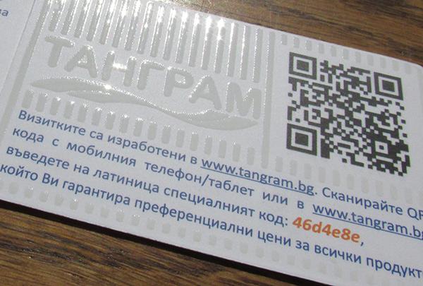 Партньорска програма 2 за 50% отстъпка при поръчка на супер визитки подобно тези на Еконт