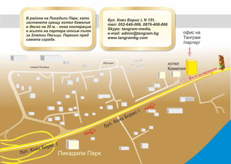 Контакт с Танграм - карта на местоположението на офиса
