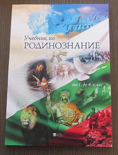 Преиздаване учебник по Родинознание с автор Костадин Костадинов