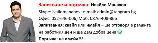 Запитване и поръчка към Ивайло Манахов - Танграм рекламна агенция