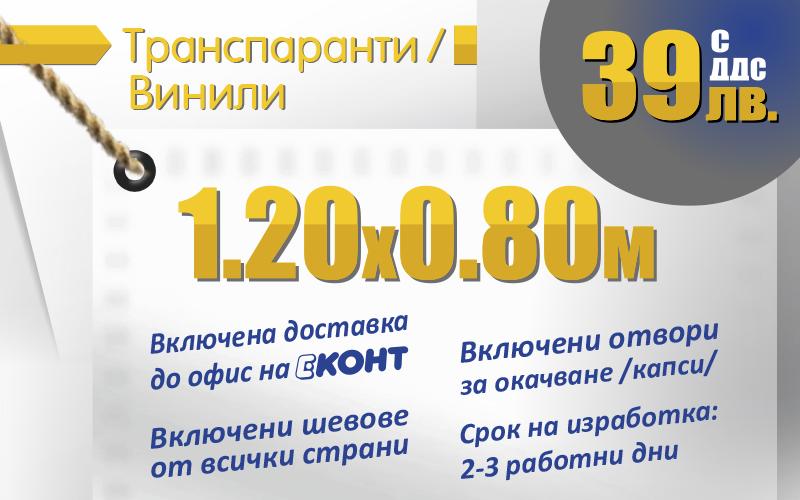 Транспаранти от промазан винил, банери - промоции 1.20 x 0.80 м. за 39 лв., включва дизайн, шевове за здравина от всички страни, отвори за окачване, доставка до офис на Еконт