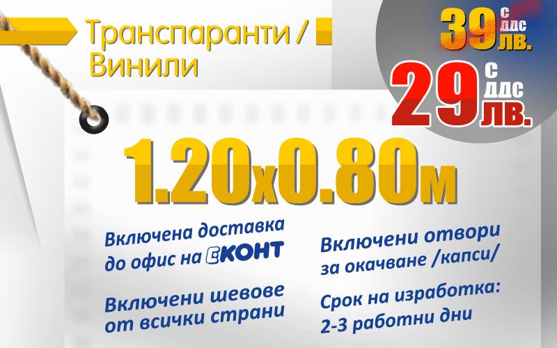 Транспаранти от винил, банери - промоция 1.20 x 0.80 м. за 29 лв.