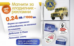 Магнити за хладилник, промоция 0.24 лв. на брой при тираж 800/1000 бр.