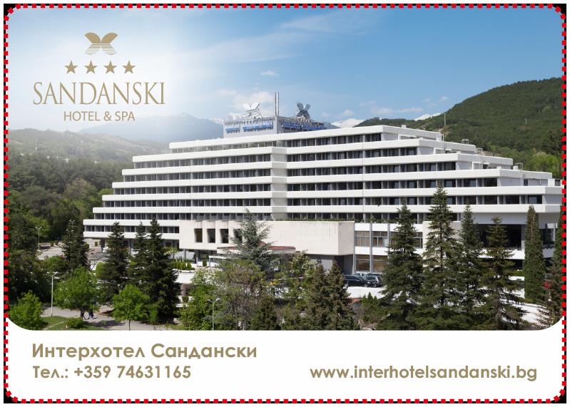 Хотел Рила Сандански
