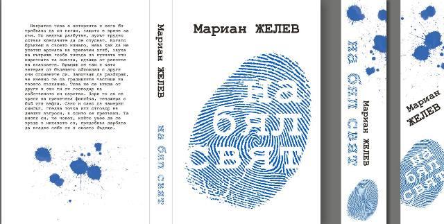 Страниране, предпечат - промоция: 120 лв. с ДДС до 300 страници А5