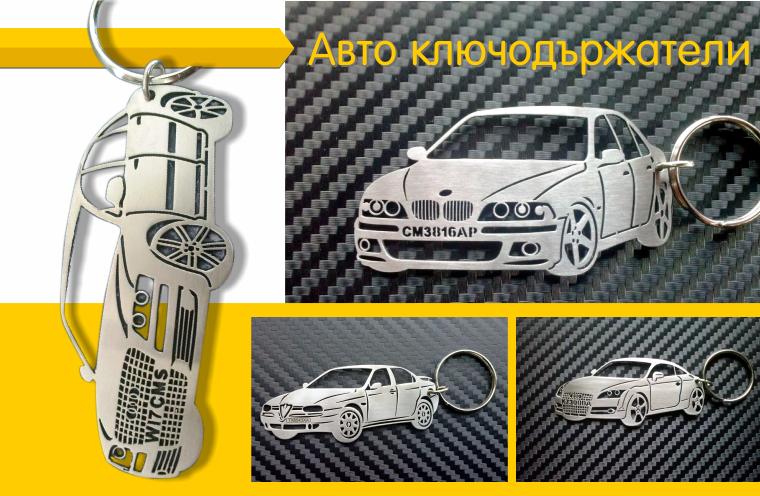 Авто ключодържател за вашият автомобил, камион, мотор, превозно средство. Лазерно изрязване от неръждаема стомана. Разработка на модела ако го нямаме