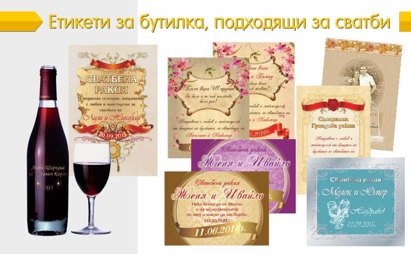 Сватба - етикети за вино и ракия при минимален тираж 10 бр.