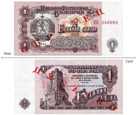 Банкноти 1 лв. от 1962 г.