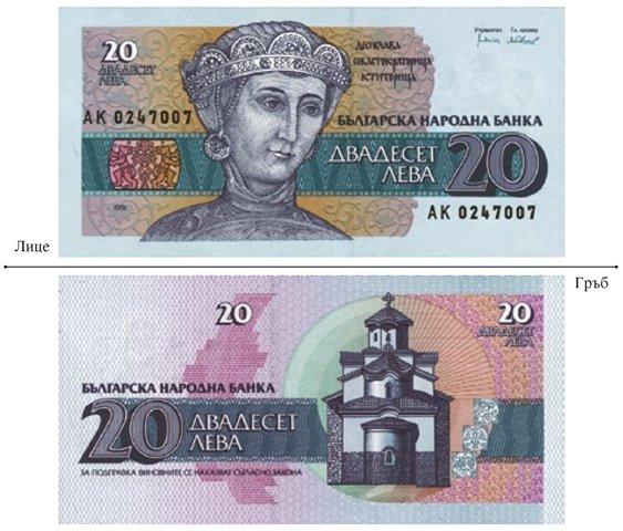 Банкноти 20 лв. от 1991 г.