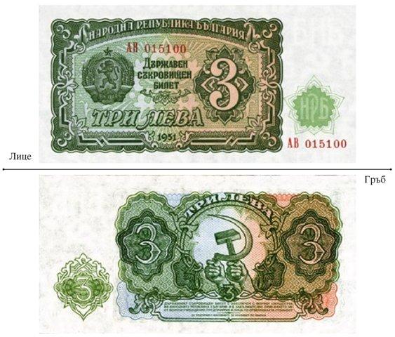 Банкноти 3 лв. от 1952 г.