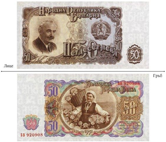 Банкноти 50 лв. от 1952 г.