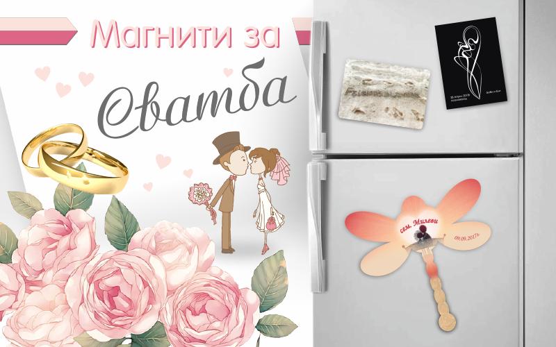 Сватбени магнити за хладилник със снимка или карикатура на младоженците