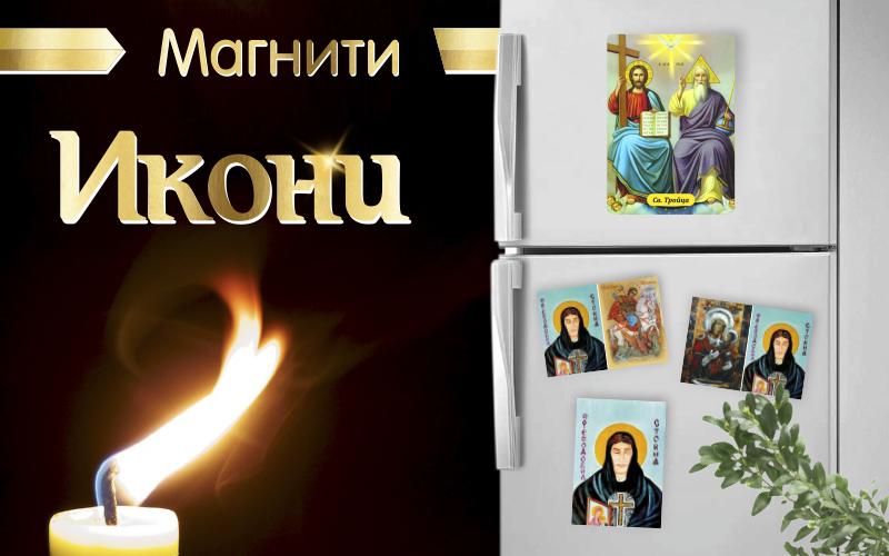 Светци - магнити за хладилник с икони
