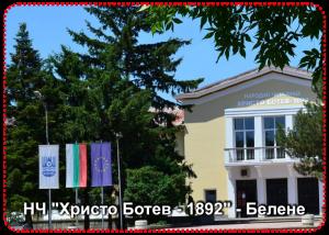 Читалище Христо Ботев 1936, гр. Бяла