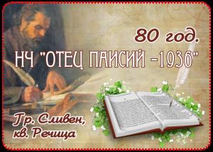 Читалище Отец Паисий, Сливен