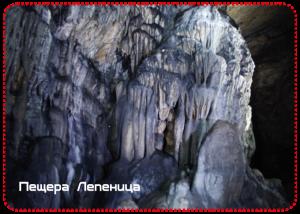 Магнити за хладилник пещера Леденика