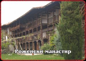 Магнити за хладилник Роженски манастир