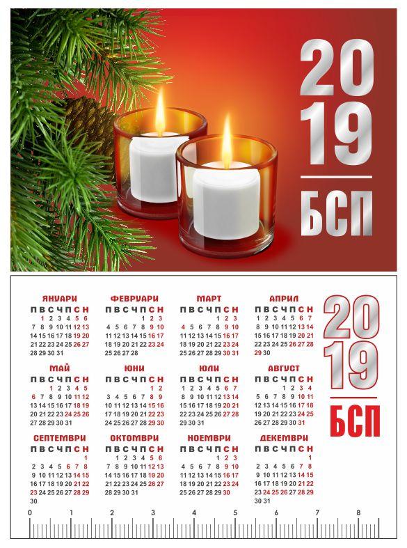 Джобни календарчета БСП Нови пазар