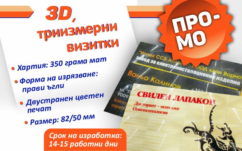 3D визитки с триизмерен, оптичен ламинат