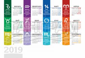Джобни календарчета за 2019 г.