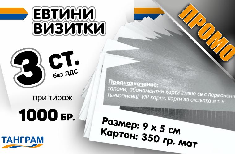 Евтини визитки – 1000 бр. за 30 лв. супер промоция