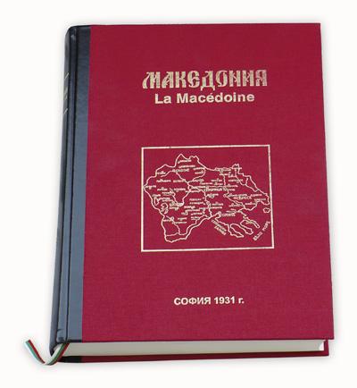 Алманах Македония - преиздаденото фототипно издание от 1931 г.