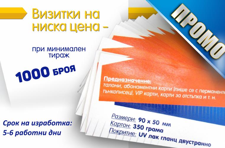 Визитки на 350 гр., двустранен UV лак гланц