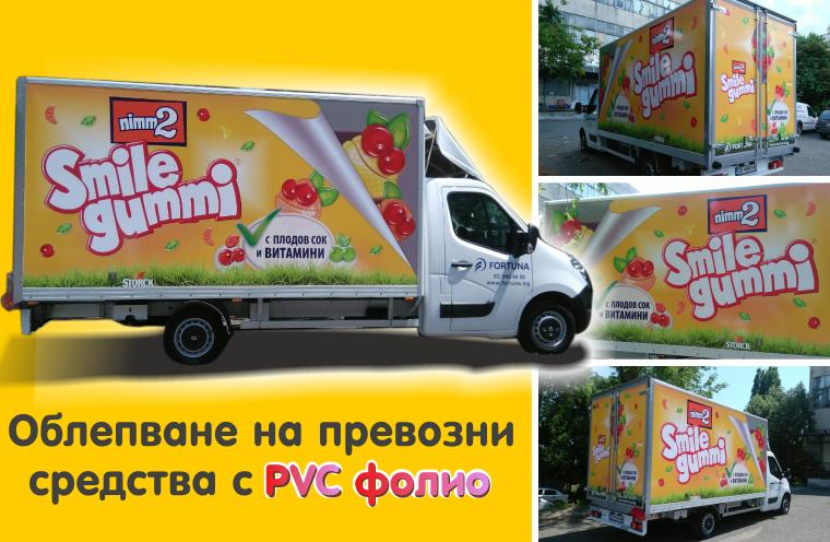 Камиони - облепване, брандиране, монтаж на PVC фолио