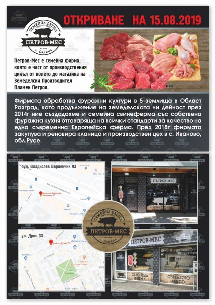 Флаери А6 на Петров мес
