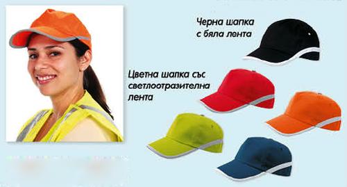 Бейзболна шапка Line ID 132