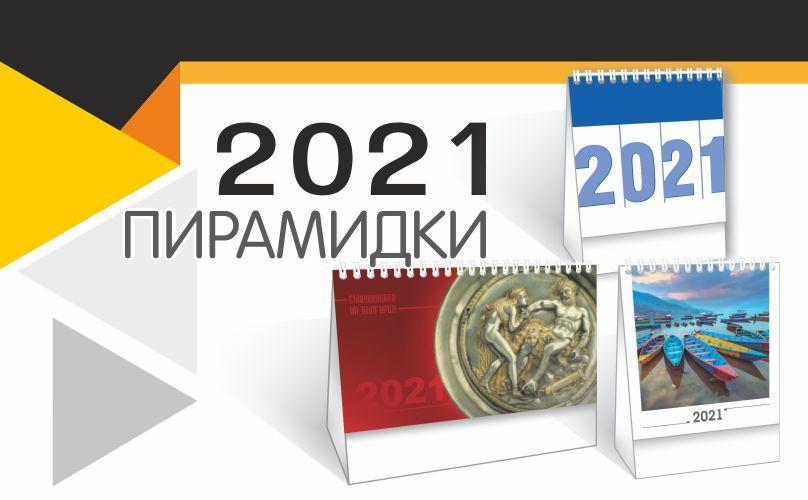 Настолни календари (пирамидка) за 2021 г с готов дизайн и персонализация
