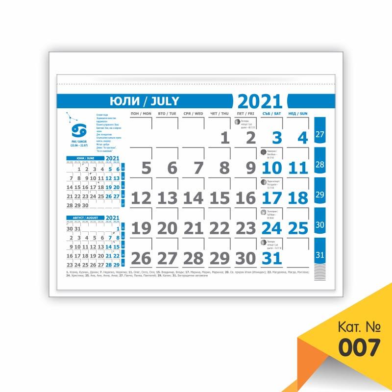 Работен календар за 2021 г. Стандарт М, № 007 - едносекционен