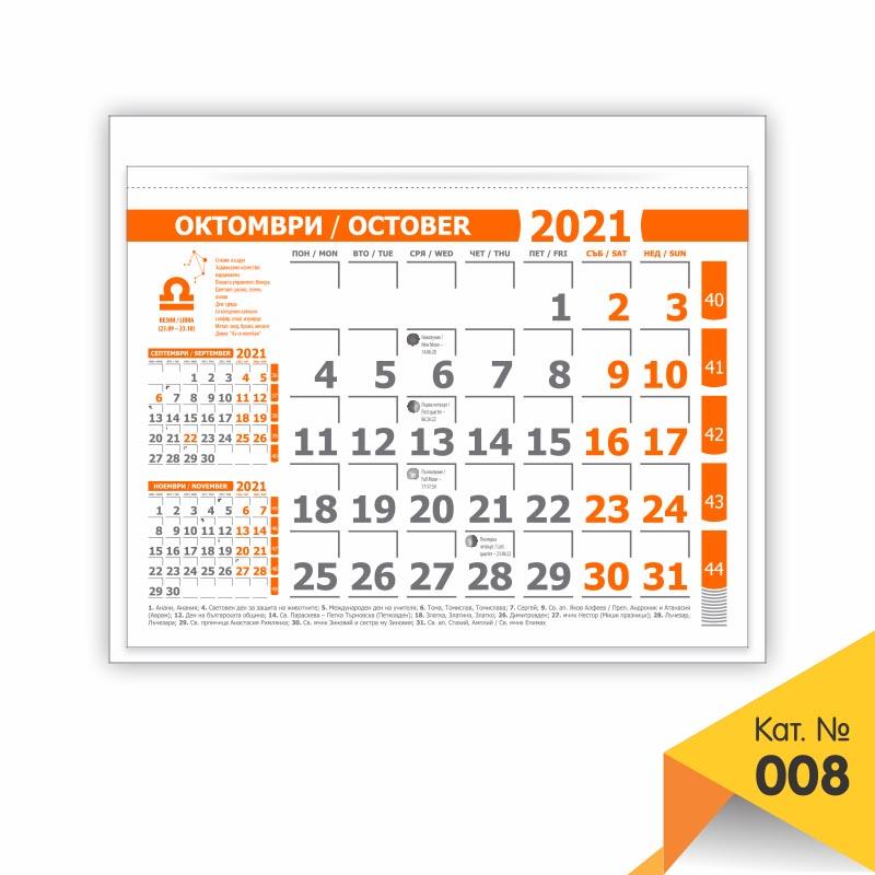 Работен календар за 2021 г. Стандарт М, № 008 - едносекционен