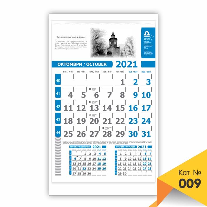 Работни календари за 2021 г. Серия Време, № 009 - едносекционен