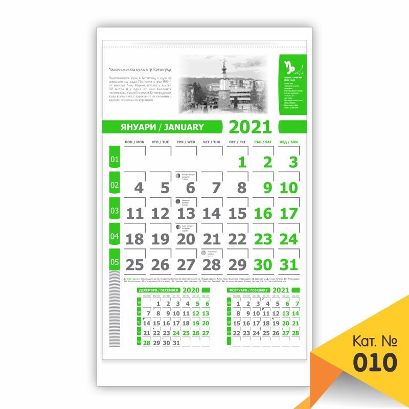 Работни календари за 2021 г. Серия Време, № 010 - едносекционен