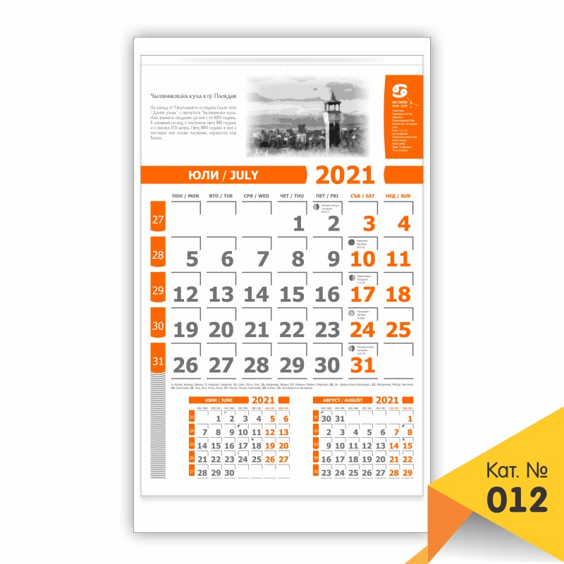 Работни календари за 2021 г. Серия Време, № 012 - едносекционен