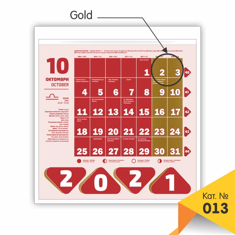 Работен календар за 2021 г. Серия Стандарт № 013 - едносекционен
