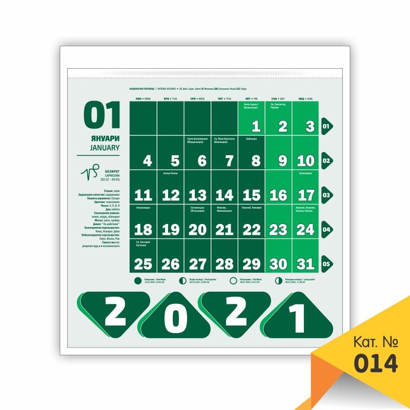 Работен календар за 2021 г. Серия Стандарт № 014 - едносекционен