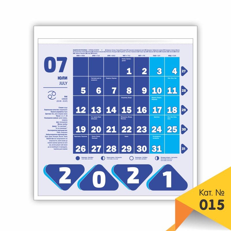 Работен календар за 2021 г. Серия Стандарт № 015 - едносекционен
