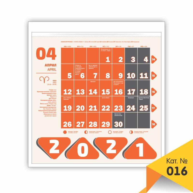 Работен календар за 2021 г. Серия Стандарт № 016 - едносекционен