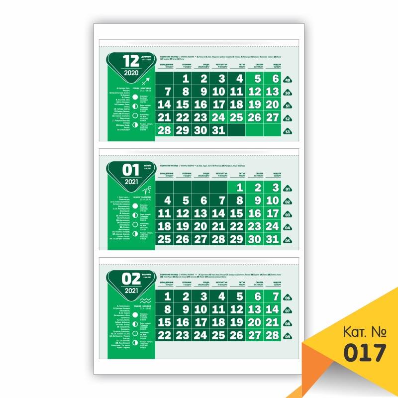 Работен календар за 2021 г. Серия Ултра Класик № 017 - трисекционен