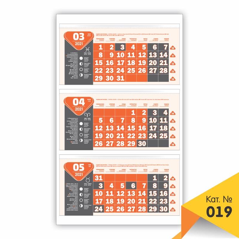 Работен календар за 2021 г. Серия Ултра Класик № 019 - трисекционен