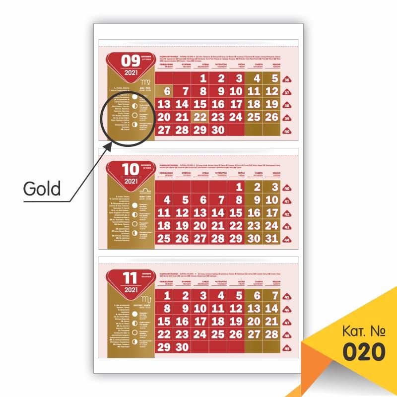 Работен календар за 2021 г. Серия Ултра Класик № 020 - трисекционен