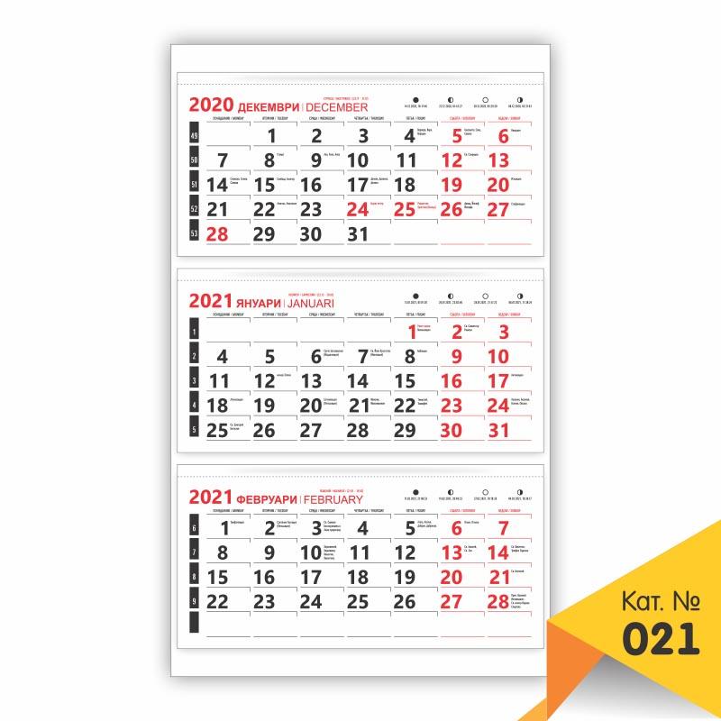 Работен календар за 2021 г. Серия Бизнес Класик № 021 - трисекционен