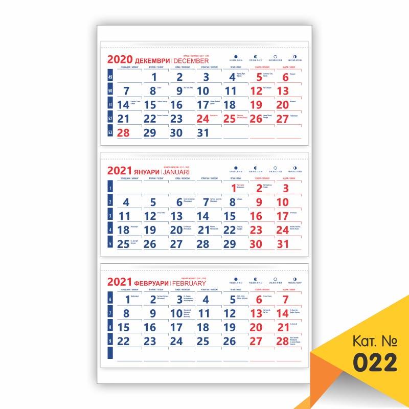 Работен календар за 2021 г. Серия Бизнес Класик № 022 - трисекционен