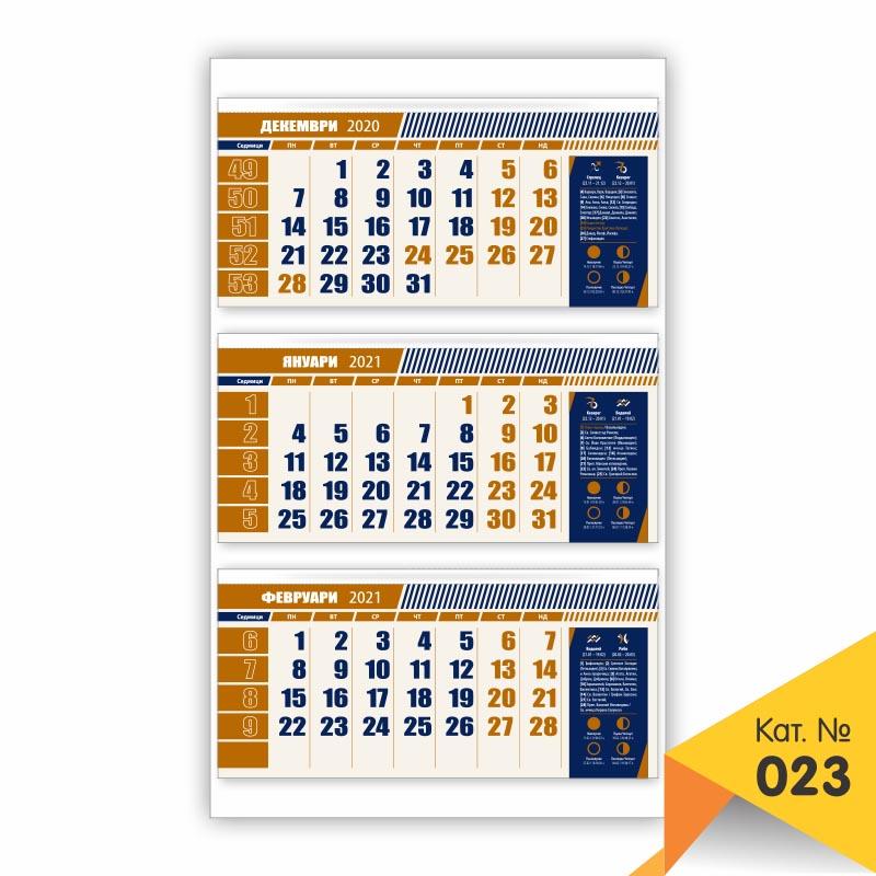 Работен календар за 2021 г. Серия Лукс № 023 - трисекционен