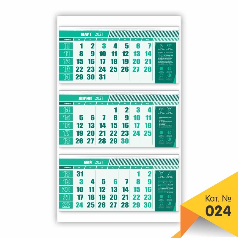 Работен календар за 2021 г. Серия Лукс № 024 - трисекционен