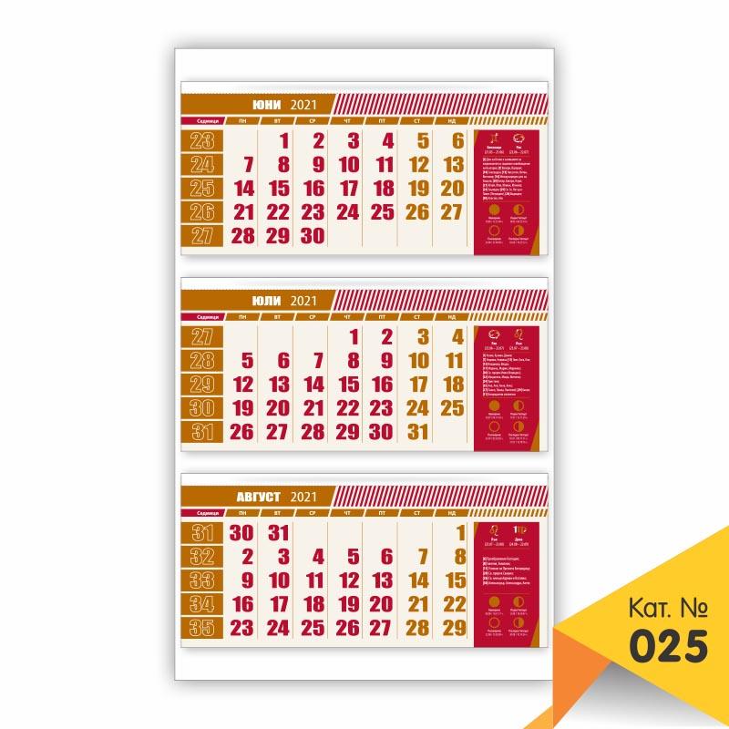 Работен календар за 2021 г. Серия Лукс № 025 - трисекционен